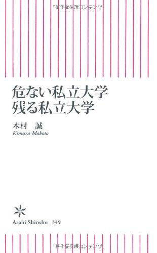危ない私立大学 残る私立大学 (朝日新書)