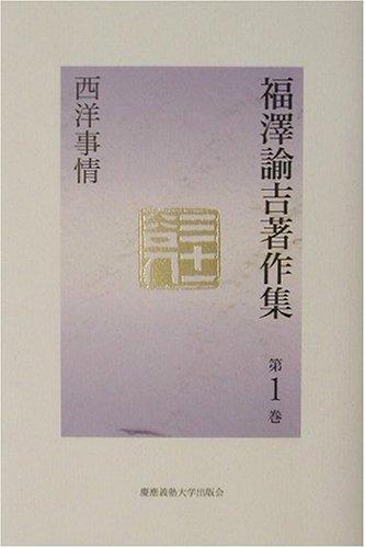 福沢諭吉著作集〈第1巻〉西洋事情