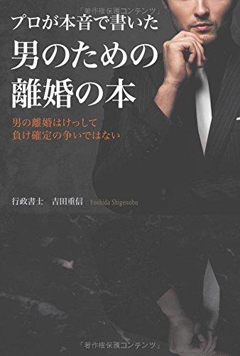 プロが本音で書いた 男のための離婚の本