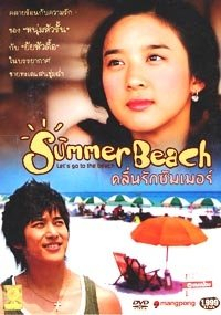Amazon Com Let S Go To The Beach Korean Drama With English Subtitle Movies Tv