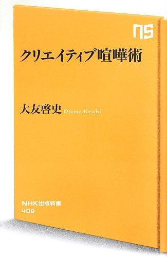 クリエイティブ喧嘩術 (NHK出版新書)