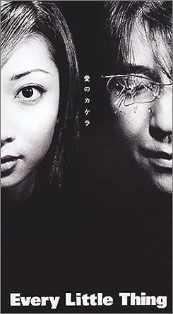 Amazon.co.jp: 愛のカケラ [VHS...