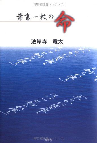 Hagaki ichimai no inochi