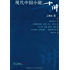 现代中国小说十讲:名家专题精讲