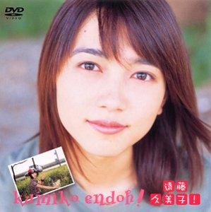 Amazon.co.jp | 遠藤久美子 [DVD...