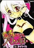 箱入りデビルプリンセス (1) (CR comics)