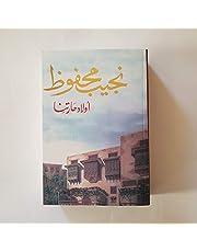 Awlad Haretna (Arabic) أولاد حارتنا