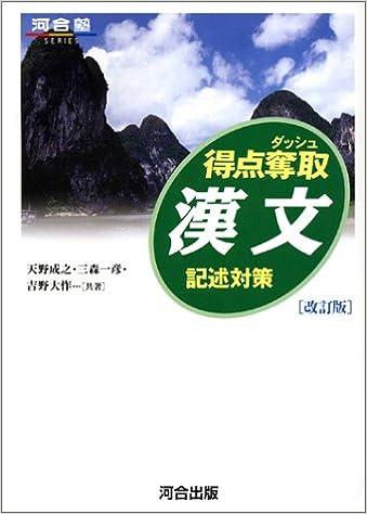 得点奪取漢文―記述対策 (河合塾SERIES) | 成之, 天野, 一彦, 三森, 大作, 吉野 |本 | 通販 | Amazon
