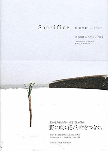 Sacrifice - The Ikebana Of Regeneration (English and Japanese Edition)