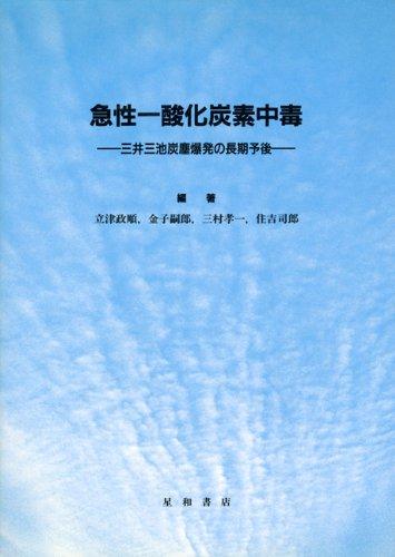 急性一酸化炭素中毒―三井三池炭...