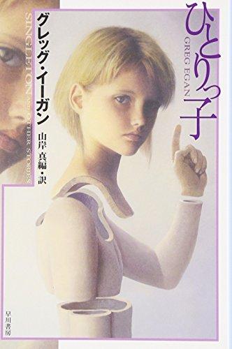 ひとりっ子 (ハヤカワ文庫SF)