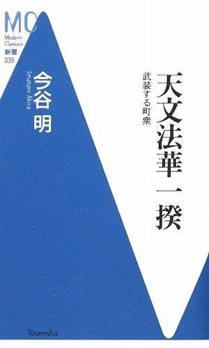 天文法華一揆 ~武装する町衆 (洋泉社MC新書)