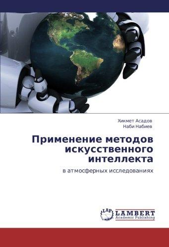 Primenenie metodov iskusstvennogo intellekta: v atmosfernykh issledovaniyakh (Russian Edition) pdf epub