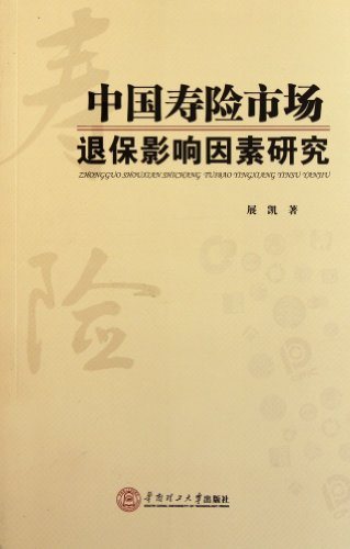Study On Influencing Factors Of China Life Insurance Withdrawal  Chinese Edition