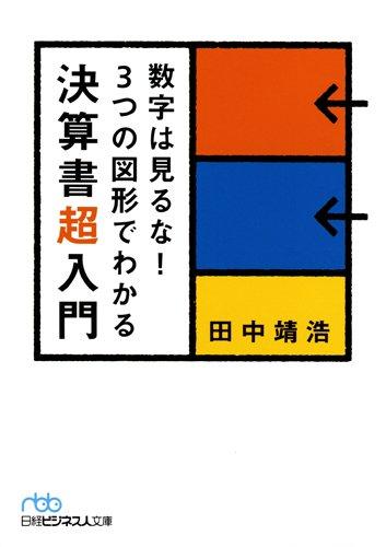 数字は見るな! 3つの図形でわかる決算書超入門(日経ビジネス人文庫)