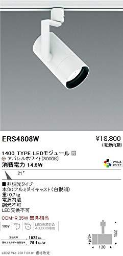 ENDO LEDスポットライト 配線ダクトレール用 CDM-R35W相当 3000K Ra95 中角 白 ERS4808W (ランプ付)   B07HQ4GCQL