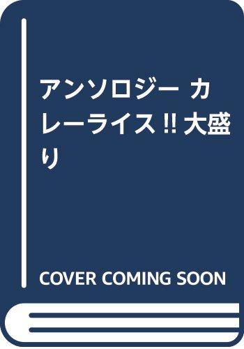 アンソロジー カレーライス!!大盛り (ちくま文庫)