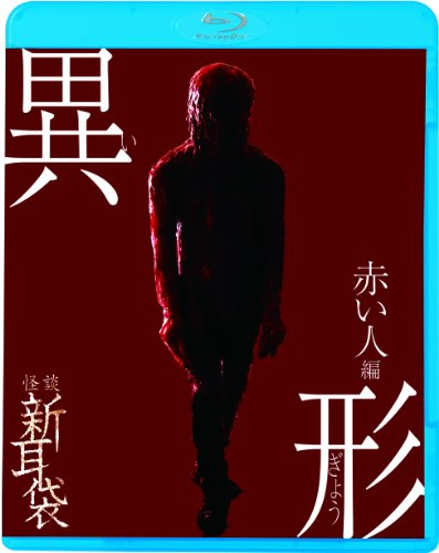 Japanese Movie - Kaidan Shin Mimibukuro Igyo Akai Hito Hen [Japan BD] KIXF-109