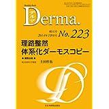 理路整然 体系化ダーモスコピー (MB Derma(デルマ))
