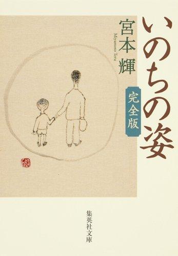 いのちの姿 完全版 (集英社文庫)