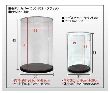 モデルカバー ラウンド29 ブラック 「プレミアムパーツコレクション」 PPC-Kn18BK