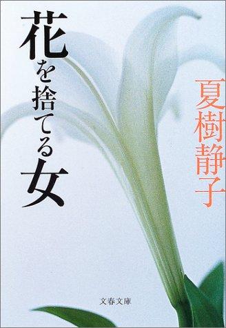 花を捨てる女 (文春文庫)