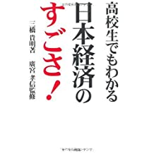 Horror of the Japanese economy can be seen in high school students (2009) ISBN: 4883927067 [Japanese Import]
