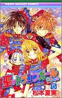 St. (Saint)-The Dragon Girl Miracle (5) (Ribbon Mascot Comics (1643)) (2005) ISBN: 4088566432 [Japanese Import] (Girl Dragon St Miracle)