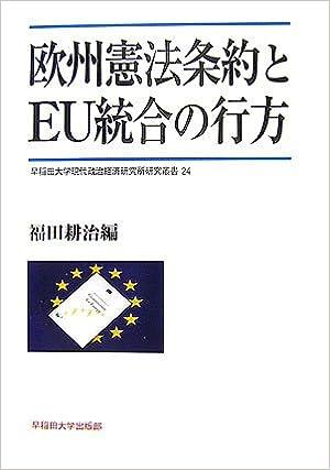 欧州憲法条約とEU統合の行方 (早...