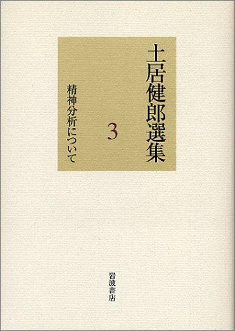 土居健郎選集〈3〉精神分析について
