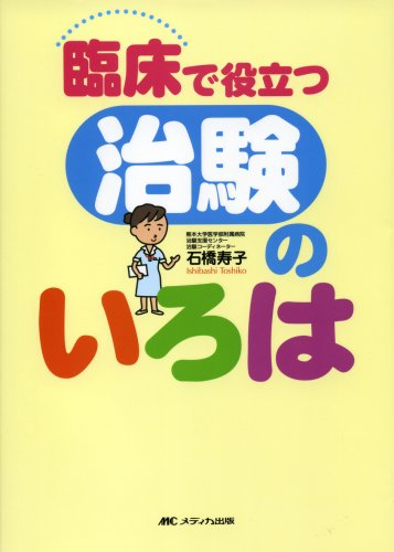 Rinshō de yakudatsu chiken no iroha pdf