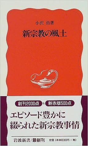 新宗教の風土 (岩波新書) | 小沢...