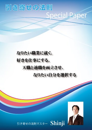 You get a job you want and you like You succed to have both calling and vocation and achieve perfect you Law of Attraction Special Paper (Japanese Edition)