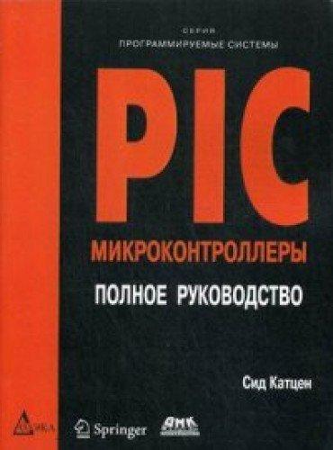 Download PIC-mikrokontrollery. Polnoe rukovodstvo pdf epub