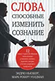 img - for Words Can Change Your Brain / Slova, sposobnye izmenit soznanie (In Russian) book / textbook / text book