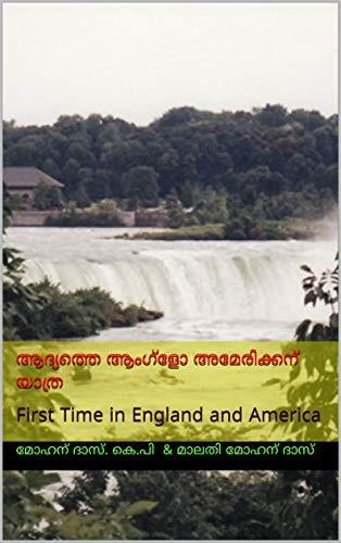 Malayalam Travel