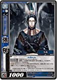 Romance of the Three Kingdoms Wars TCG Zhang Ti SP2-080 R [Toy & Hobby]