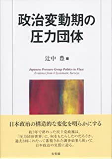 利益集団 (現代政治学叢書 14)  ...