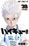 ハイキュー!! コミック 1-39巻セット