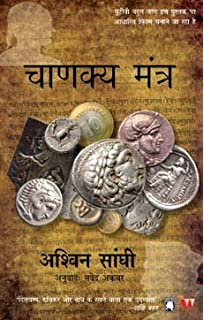 Chanakya's Chant (Hindi) price comparison at Flipkart, Amazon, Crossword, Uread, Bookadda, Landmark, Homeshop18