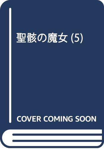 聖骸の魔女(5): YKコミックス