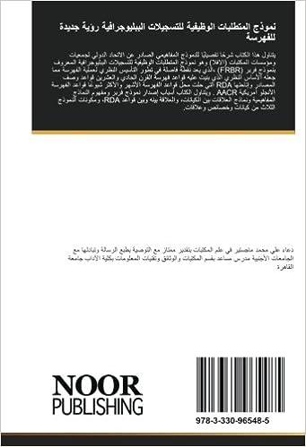 نموذج المتطلبات الوظيفية للتسجيلات الببليوجرافية رؤية جديدة للفهرسة Arabic Edition علي محمد علي دعاء 9783330965485 Amazon Com Books