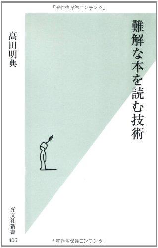 難解な本を読む技術 (光文社新書)