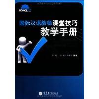 国际汉语教师课堂技巧教学手册
