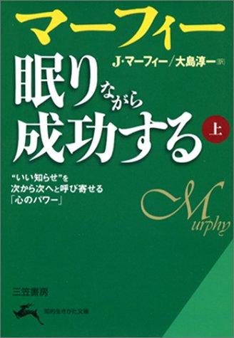 マーフィー眠りながら成功する (上) (知的生きかた文庫)