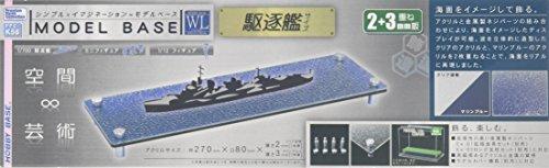 モデルベースWL 駆逐艦サイズ 「プレミアムパーツコレクション」 PPC-K56