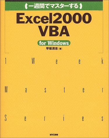 一週間でマスターするExcel2000 VBA for Windows (1 week master series)