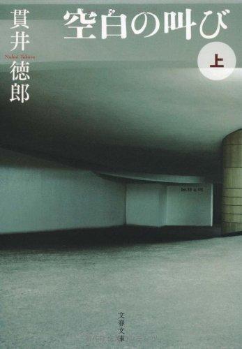 空白の叫び〈上〉 (文春文庫)