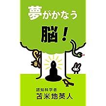 YUMEGAKANAUNOU (Japanese Edition)
