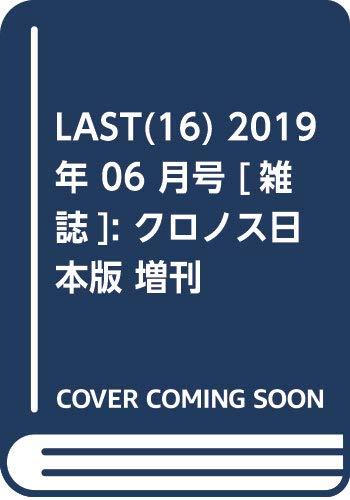 LAST(16) 2019年 06 月号 [雑誌]: クロノス日本版 増刊